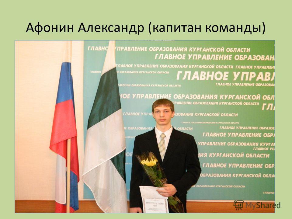 Афонин Александр (капитан команды)