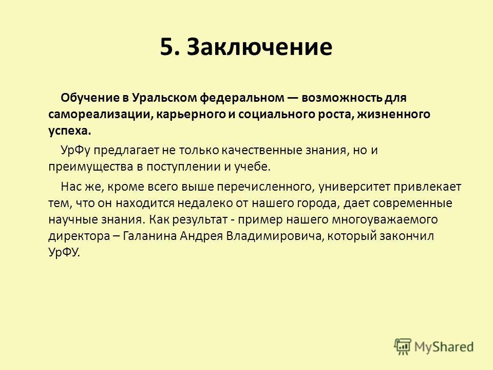 5. Заключение Обучение в Уральском федеральном возможность для самореализации, карьерного и социального роста, жизненного успеха. УрФу предлагает не только качественные знания, но и преимущества в поступлении и учебе. Нас же, кроме всего выше перечис