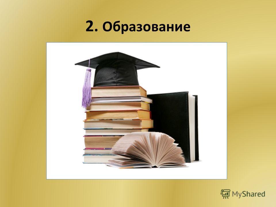 2. Образование