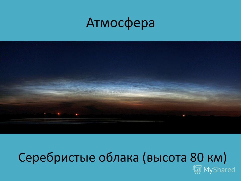 Атмосфера Серебристые облака (высота 80 км)