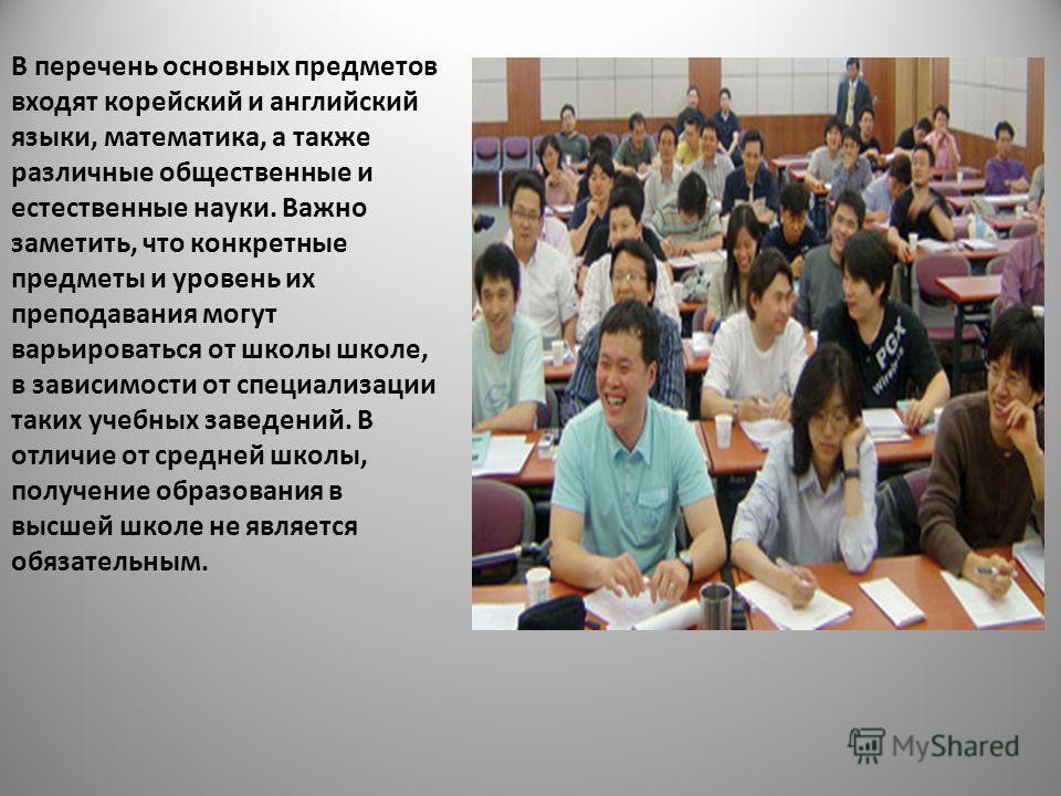 В перечень основных предметов входят корейский и английский языки, математика, а также различные общественные и естественные науки. Важно заметить, что конкретные предметы и уровень их преподавания могут варьироваться от школы школе, в зависимости от