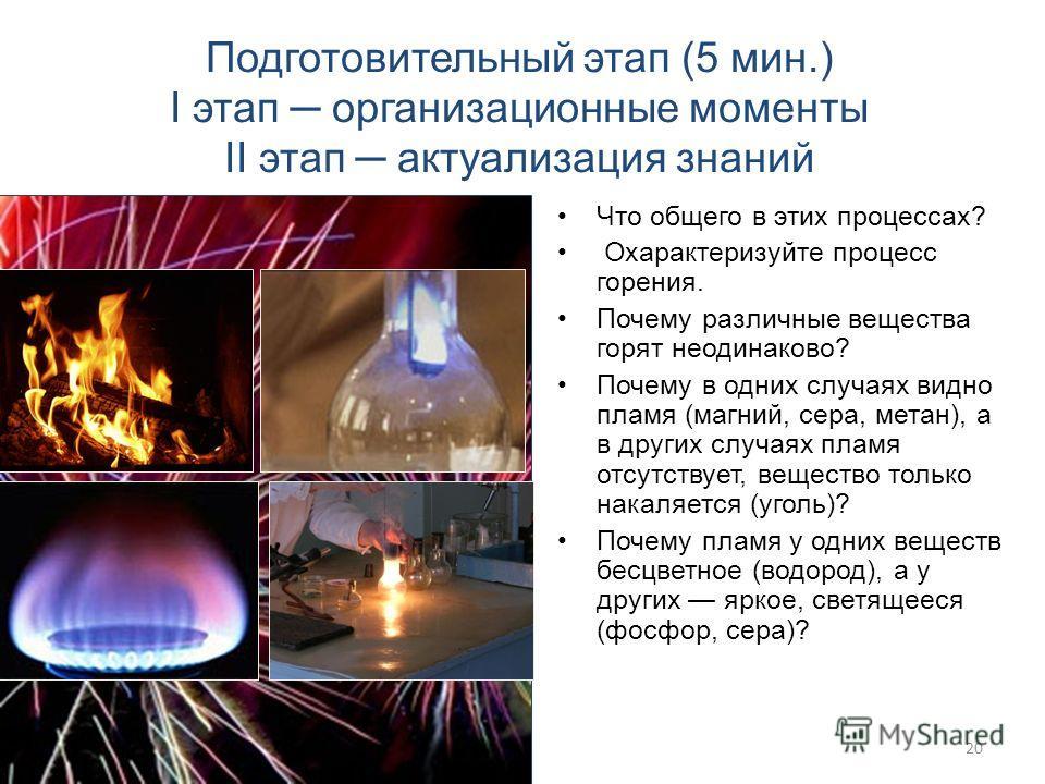 Подготовительный этап (5 мин.) I этап организационные моменты II этап актуализация знаний Что общего в этих процессах? Охарактеризуйте процесс горения. Почему различные вещества горят неодинаково? Почему в одних случаях видно пламя (магний, сера, мет