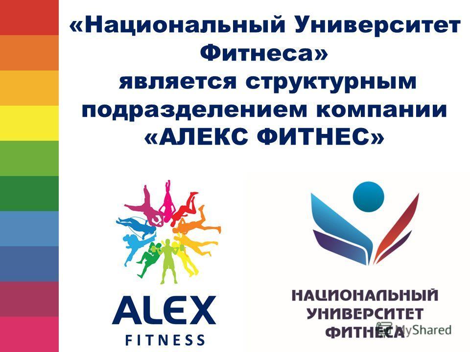 «Национальный Университет Фитнеса» является структурным подразделением компании «АЛЕКС ФИТНЕС»
