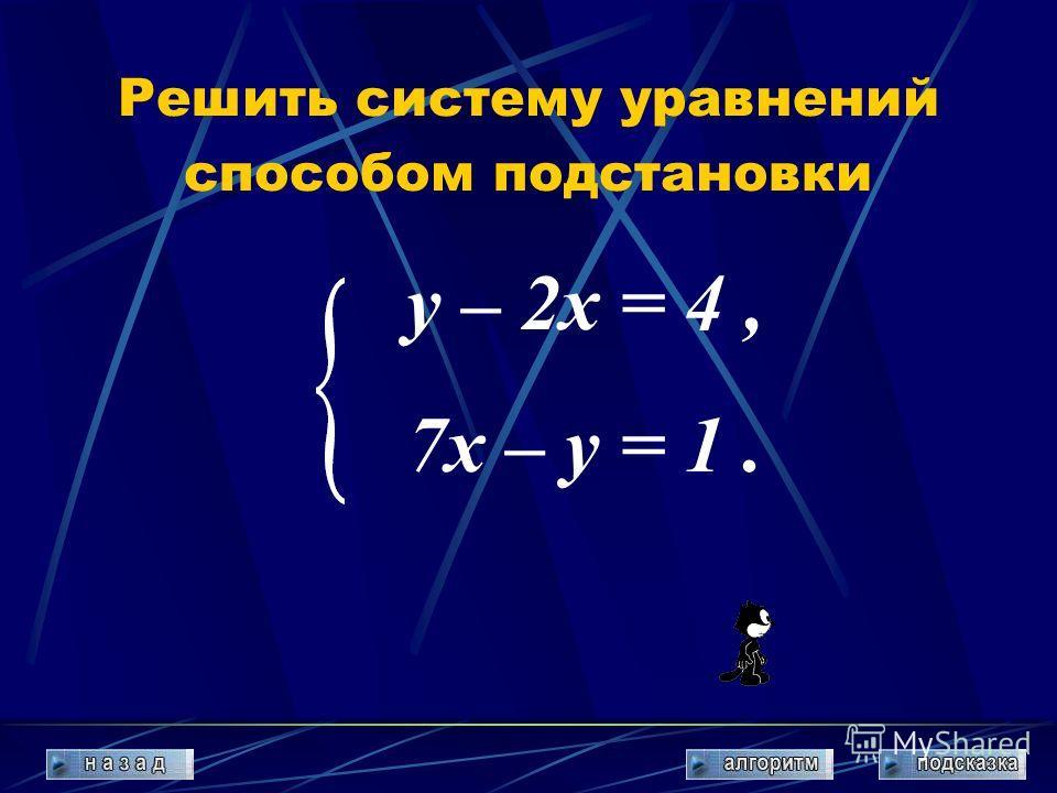 Способы решения систем уравнений