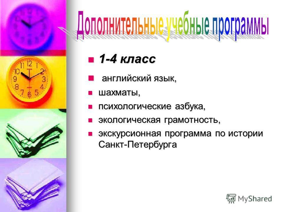 1-4 класс 1-4 класс английский язык, английский язык, шахматы, шахматы, психологические азбука, психологические азбука, экологическая грамотность, экологическая грамотность, экскурсионная программа по истории Санкт-Петербурга экскурсионная программа