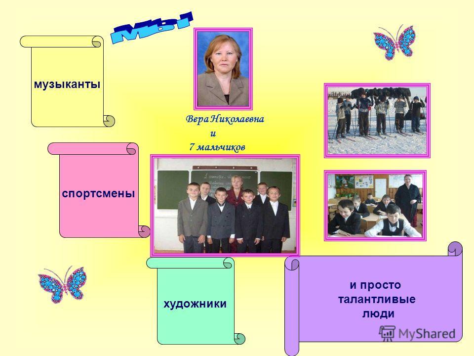 музыканты художники спортсмены и просто талантливые люди Вера Николаевна и 7 мальчиков