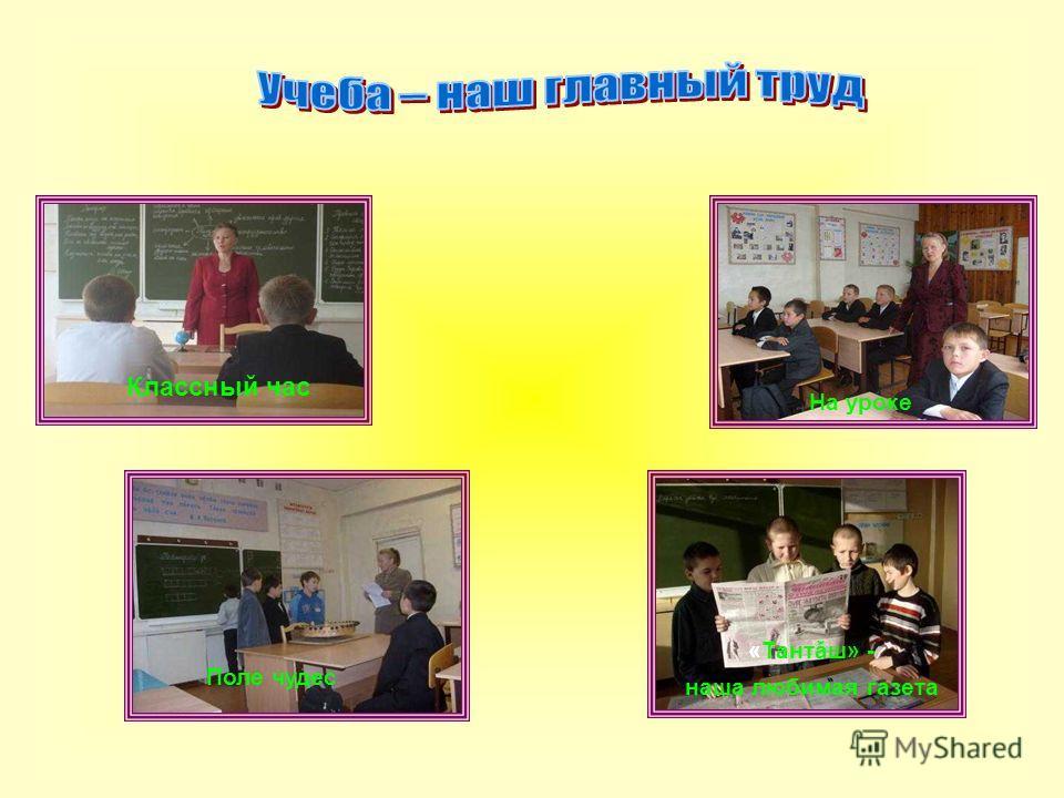 На уроке «Тантăш» - наша любимая газета Поле чудес Классный час
