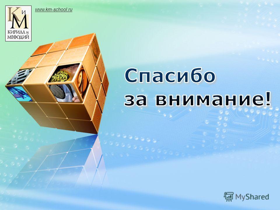 www.km-school.ru