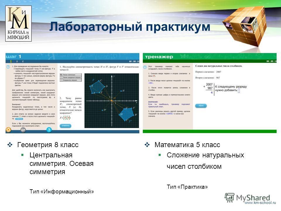 www.km-school.ru Лабораторный практикум Геометрия 8 класс Центральная симметрия. Осевая симметрия Тип «Информационный» Математика 5 класс Сложение натуральных чисел столбиком Тип «Практика»