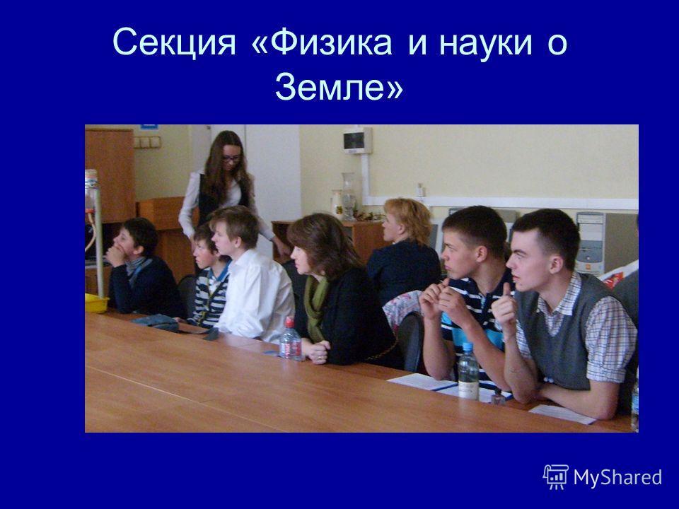 Секция «Физика и науки о Земле»