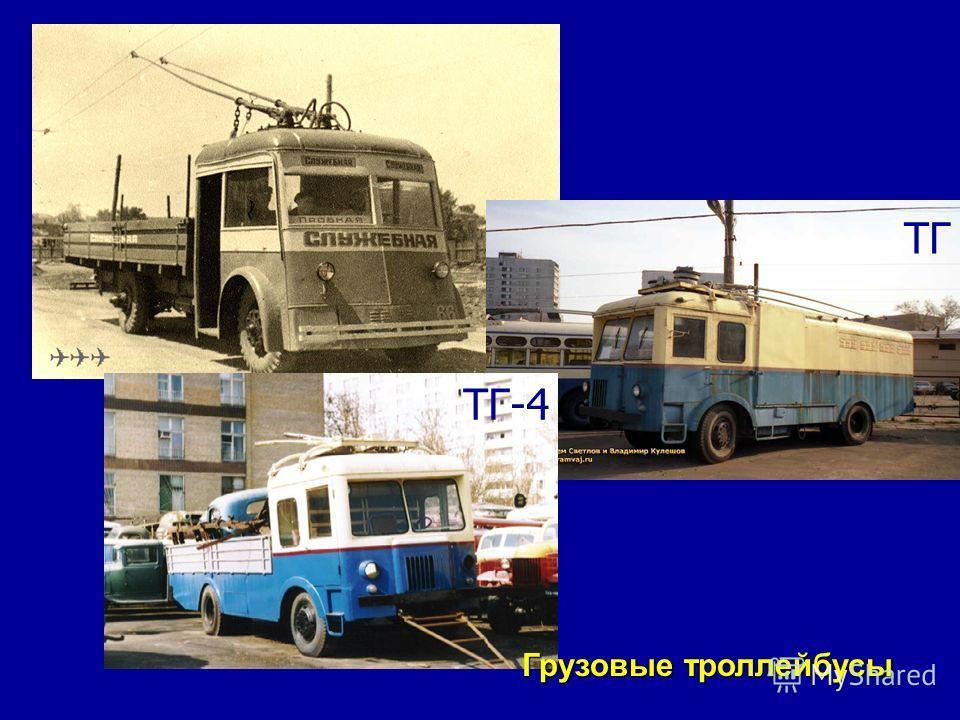 ТГ ТГ-4 Грузовые троллейбусы