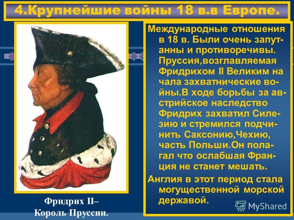 ЖДЕМ ВАС! Международные отношения в 18 в. Были очень запут- анны и противоречивы. Пруссия,возглавляемая Фридрихом II Великим на чала захватнические во- йны.В ходе борьбы за ав- стрийское наследство Фридрих захватил Силе- зию и стремился подчи- нить С