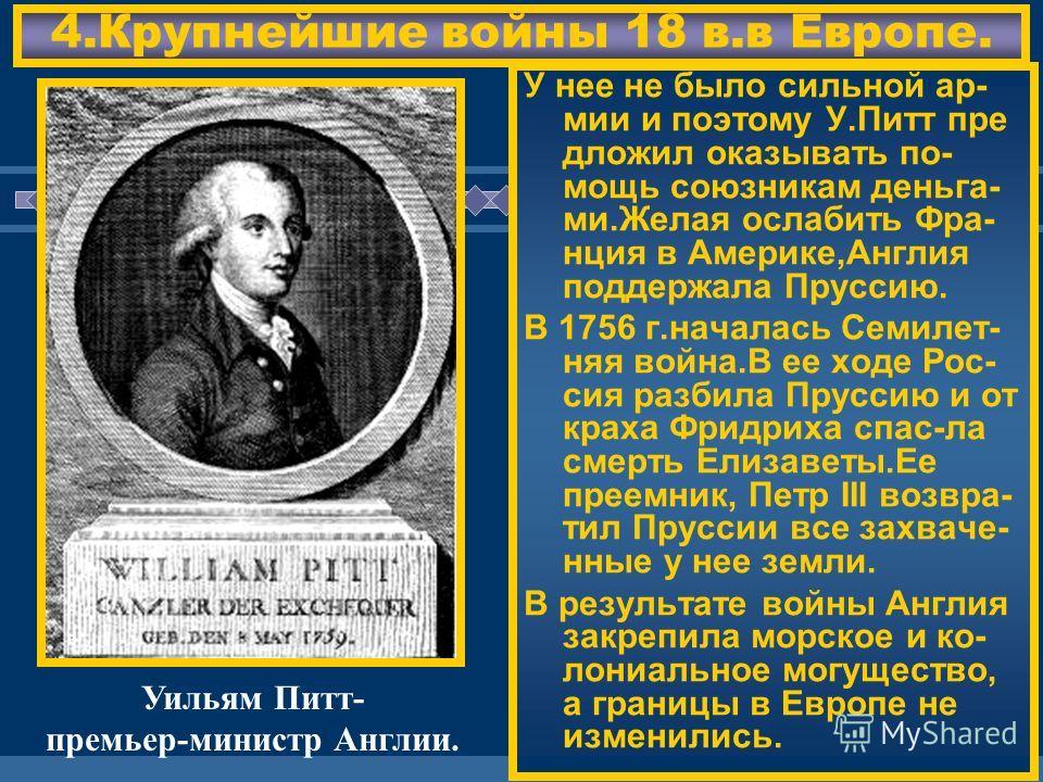 ЖДЕМ ВАС! У нее не было сильной ар- мии и поэтому У.Питт пре дложил оказывать по- мощь союзникам деньга- ми.Желая ослабить Фра- нция в Америке,Англия поддержала Пруссию. В 1756 г.началась Семилет- няя война.В ее ходе Рос- сия разбила Пруссию и от кра
