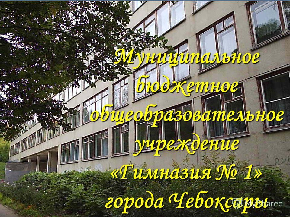 Муниципальное бюджетное общеобразовательное учреждение «Гимназия 1» города Чебоксары