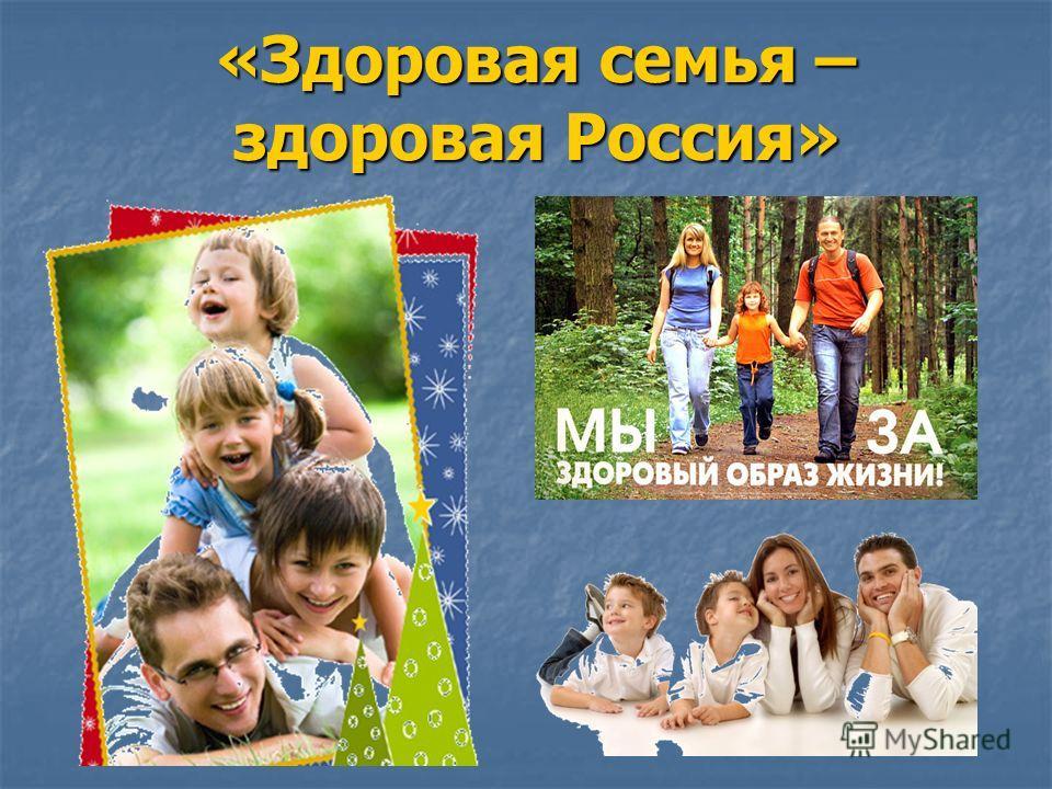 «Здоровая семья – здоровая Россия»