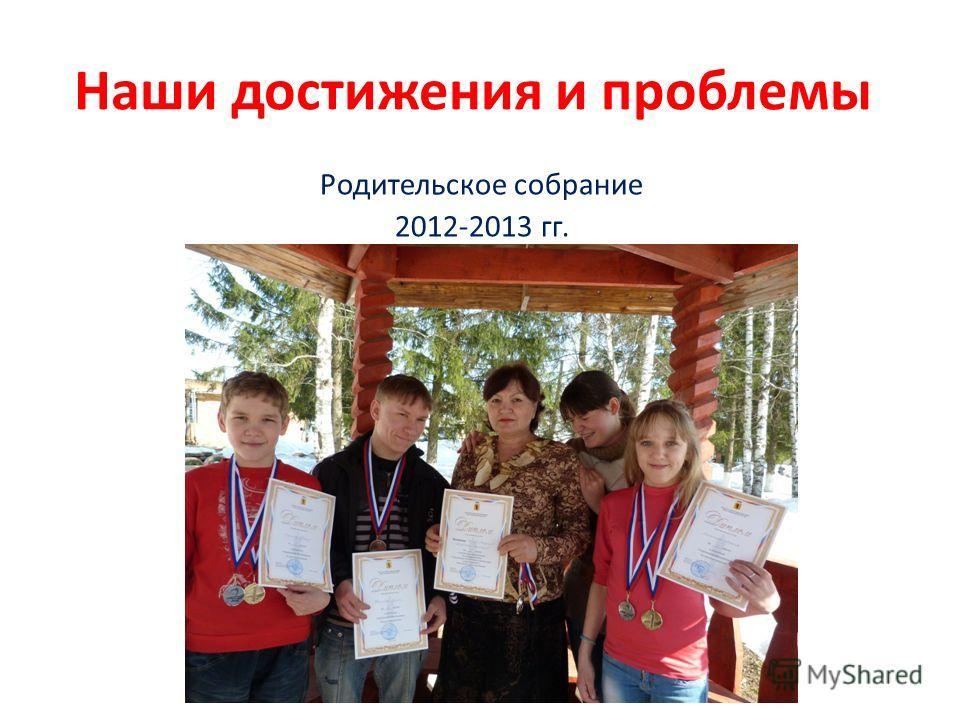 Наши достижения и проблемы Родительское собрание 2012-2013 гг.