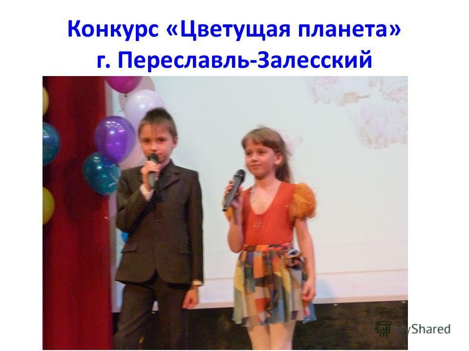 Конкурс «Цветущая планета» г. Переславль-Залесский
