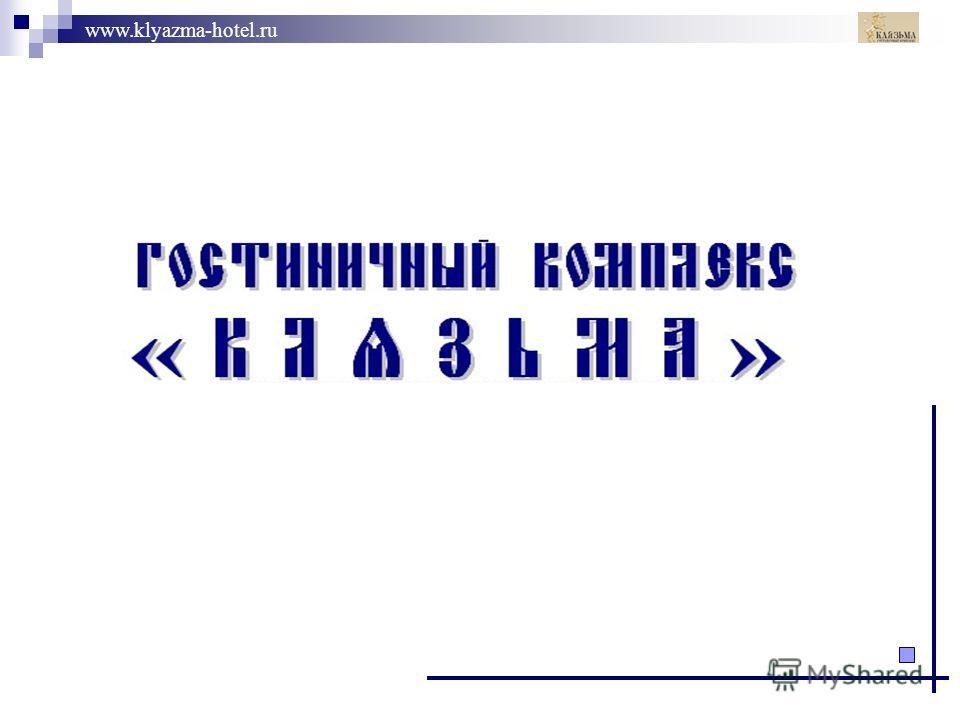 www.klyazma-hotel.ru