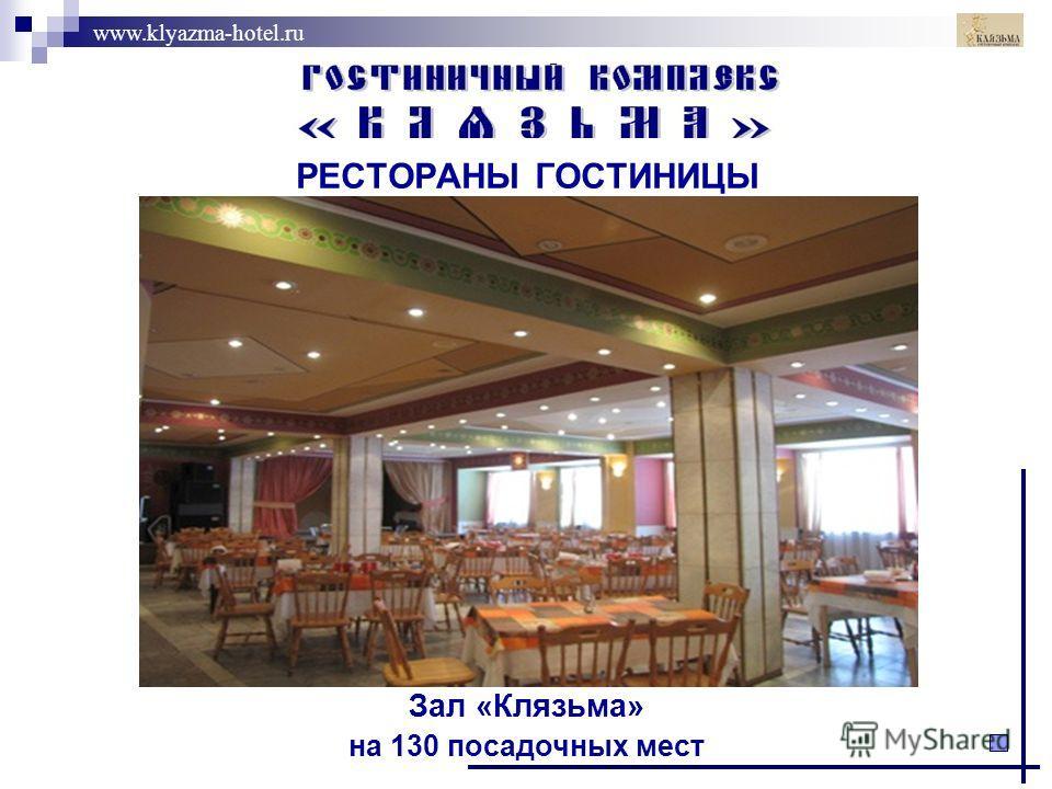 www.klyazma-hotel.ru РЕСТОРАНЫ ГОСТИНИЦЫ Зал «Клязьма» на 130 посадочных мест