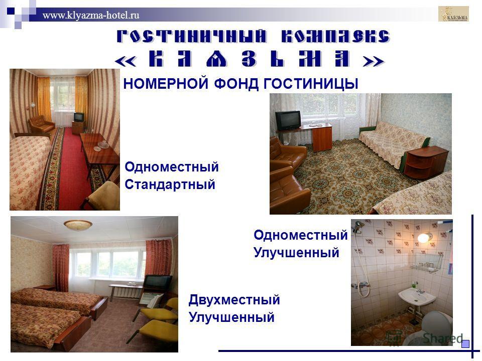 www.klyazma-hotel.ru НОМЕРНОЙ ФОНД ГОСТИНИЦЫ Одноместный Стандартный Двухместный Улучшенный Одноместный Улучшенный