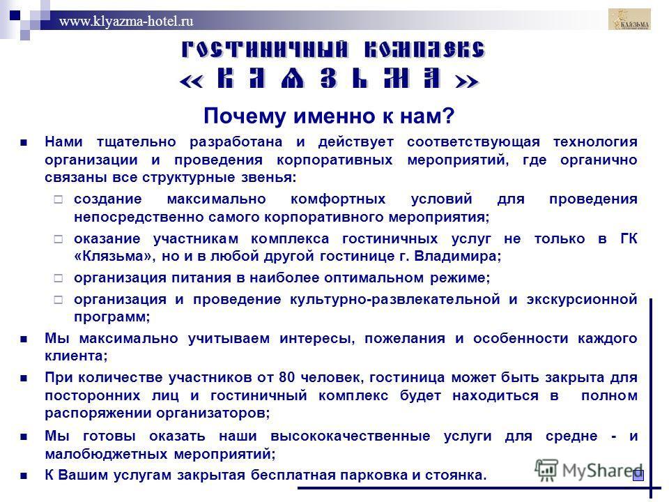 www.klyazma-hotel.ru Почему именно к нам? Нами тщательно разработана и действует соответствующая технология организации и проведения корпоративных мероприятий, где органично связаны все структурные звенья: создание максимально комфортных условий для