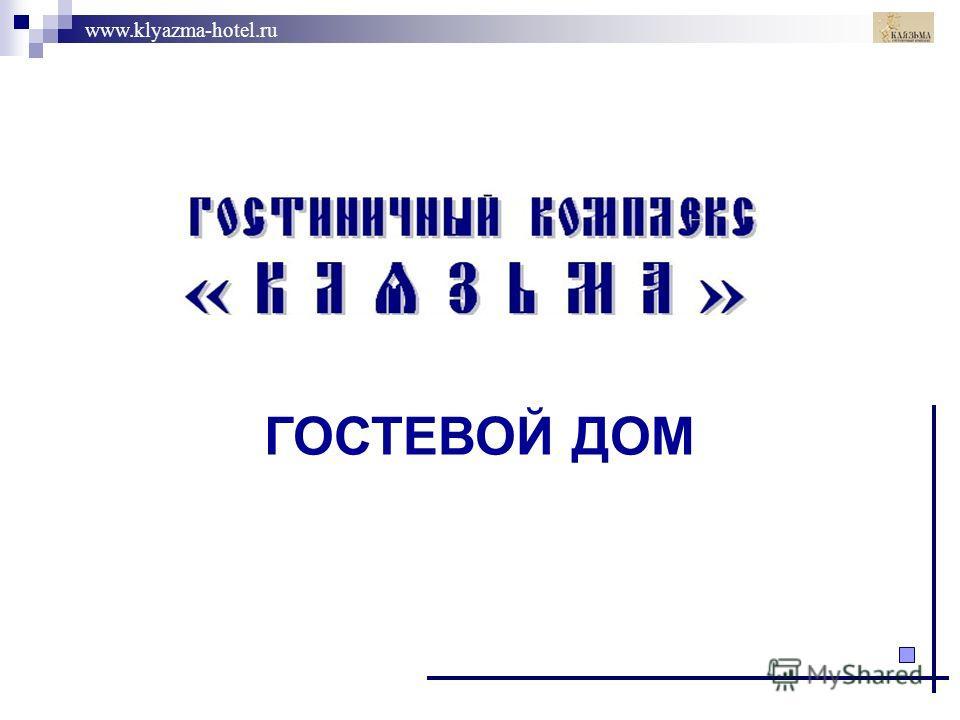 www.klyazma-hotel.ru ГОСТЕВОЙ ДОМ