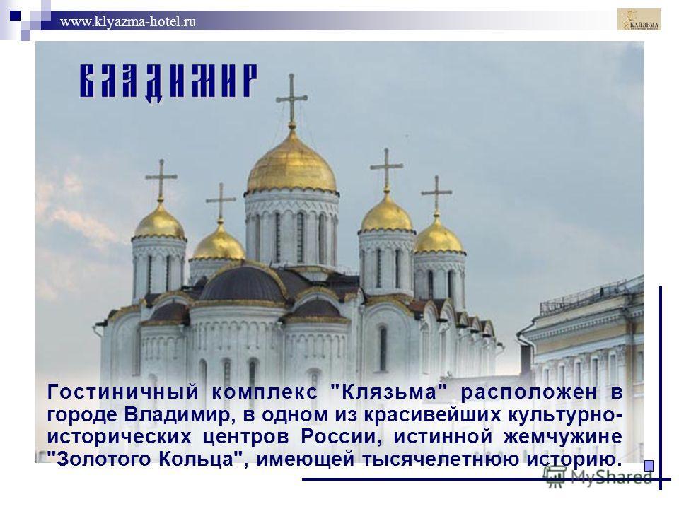 Гостиничный комплекс Клязьма расположен в городе Владимир, в одном из красивейших культурно- исторических центров России, истинной жемчужине Золотого Кольца, имеющей тысячелетнюю историю.