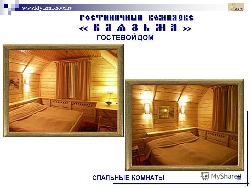 www.klyazma-hotel.ru ГОСТЕВОЙ ДОМ СПАЛЬНЫЕ КОМНАТЫ