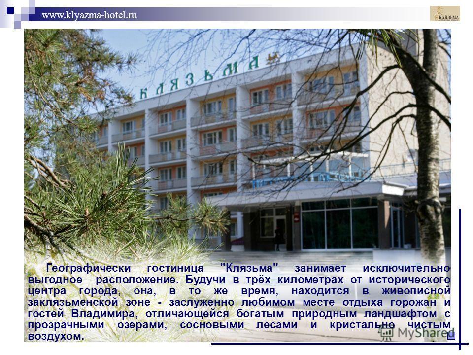 www.klyazma-hotel.ru Географически гостиница
