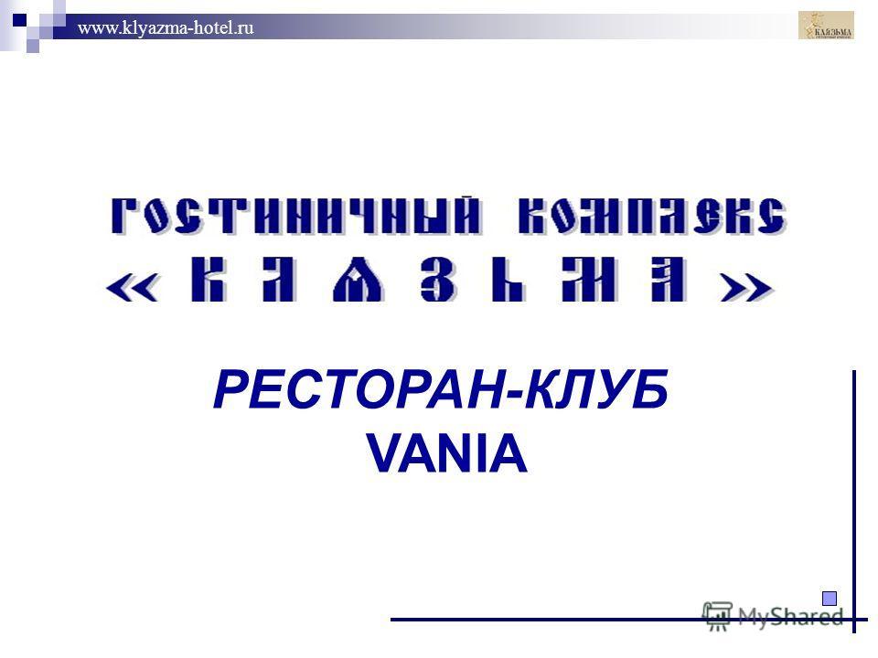 www.klyazma-hotel.ru РЕСТОРАН-КЛУБ VANIA