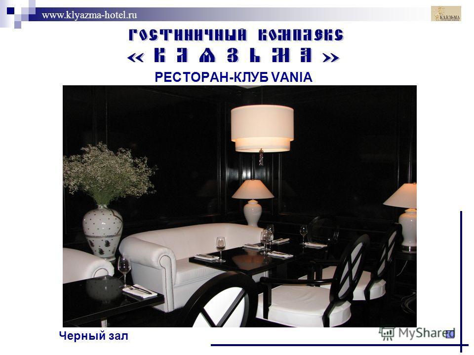www.klyazma-hotel.ru РЕСТОРАН-КЛУБ VANIA Черный зал