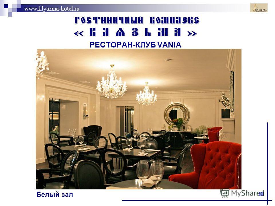 www.klyazma-hotel.ru РЕСТОРАН-КЛУБ VANIA Белый зал