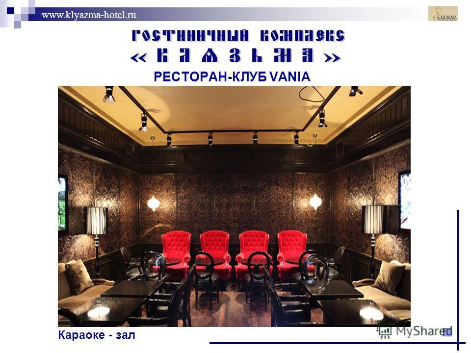 www.klyazma-hotel.ru РЕСТОРАН-КЛУБ VANIA Караоке - зал