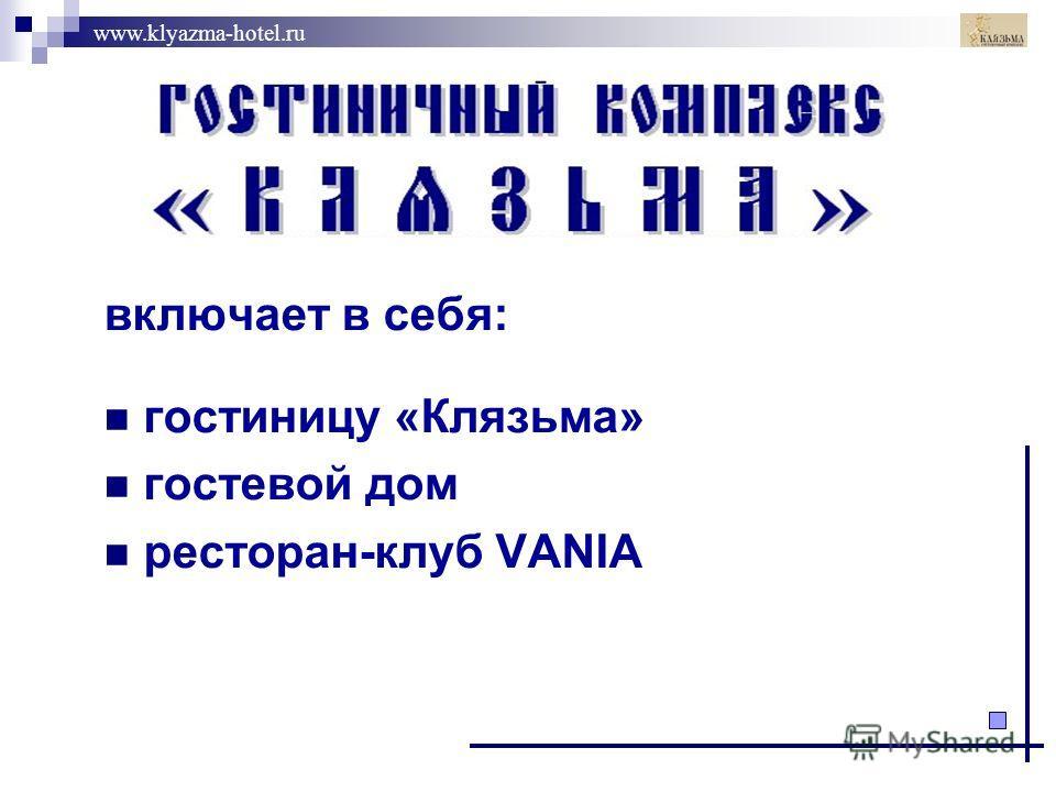 www.klyazma-hotel.ru включает в себя: гостиницу «Клязьма» гостевой дом ресторан-клуб VANIA