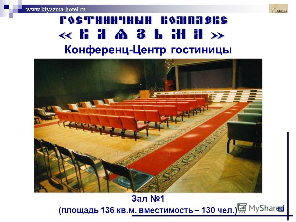www.klyazma-hotel.ru Конференц-Центр гостиницы Зал 1 (площадь 136 кв.м, вместимость – 130 чел.)