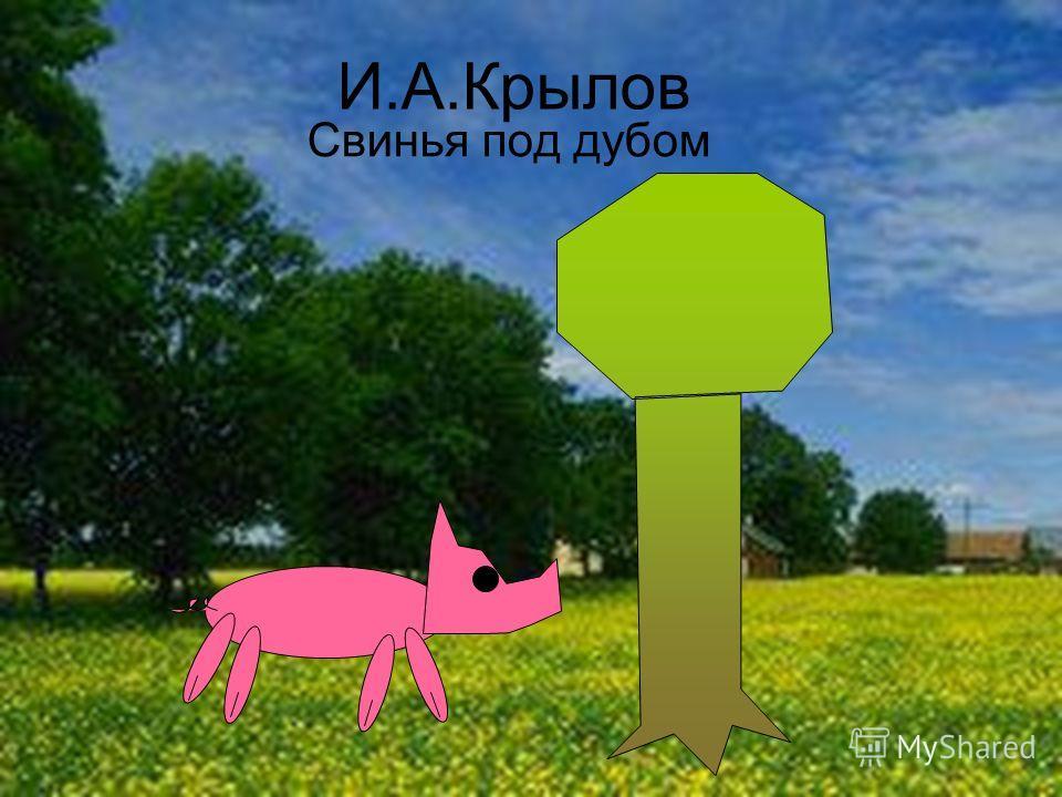 И.А.Крылов Свинья под дубом