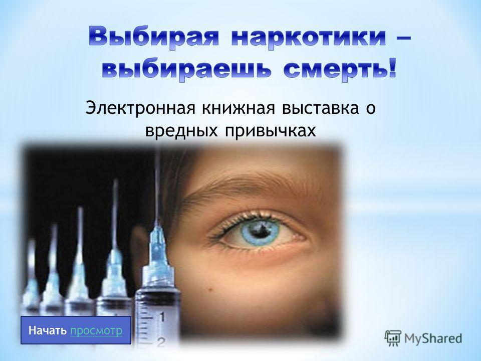 Электронная книжная выставка о вредных привычках Начать просмотрпросмотр