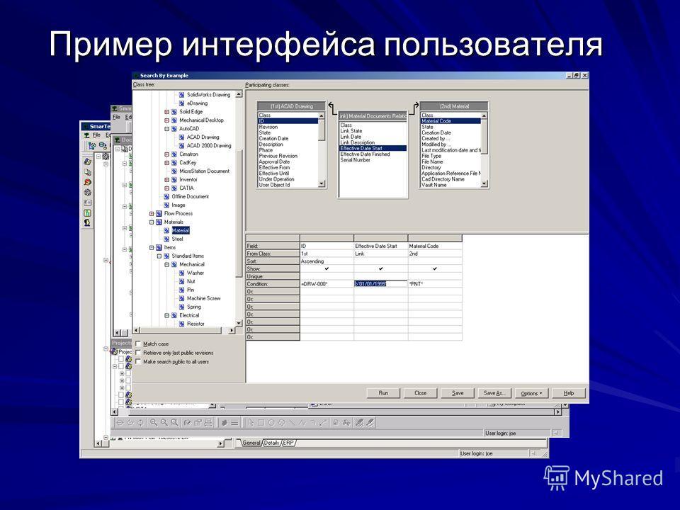 Пример интерфейса пользователя
