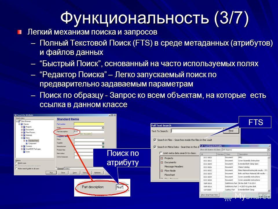 Функциональность (3/7) Легкий механизм поиска и запросов –Полный Текстовой Поиск (FTS) в среде метаданных (атрибутов) и файлов данных –Быстрый Поиск, основанный на часто используемых полях –Редактор Поиска – Легко запускаемый поиск по предварительно