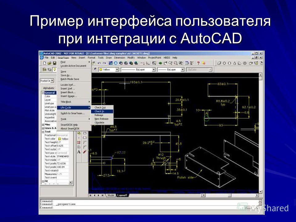 Пример интерфейса пользователя при интеграции с AutoCAD