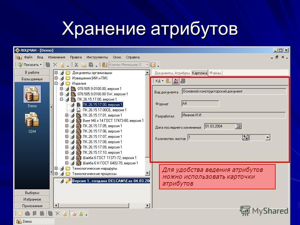 Хранение атрибутов Список атрибутов документа Спецификация Для удобства ведения атрибутов можно использовать карточки атрибутов