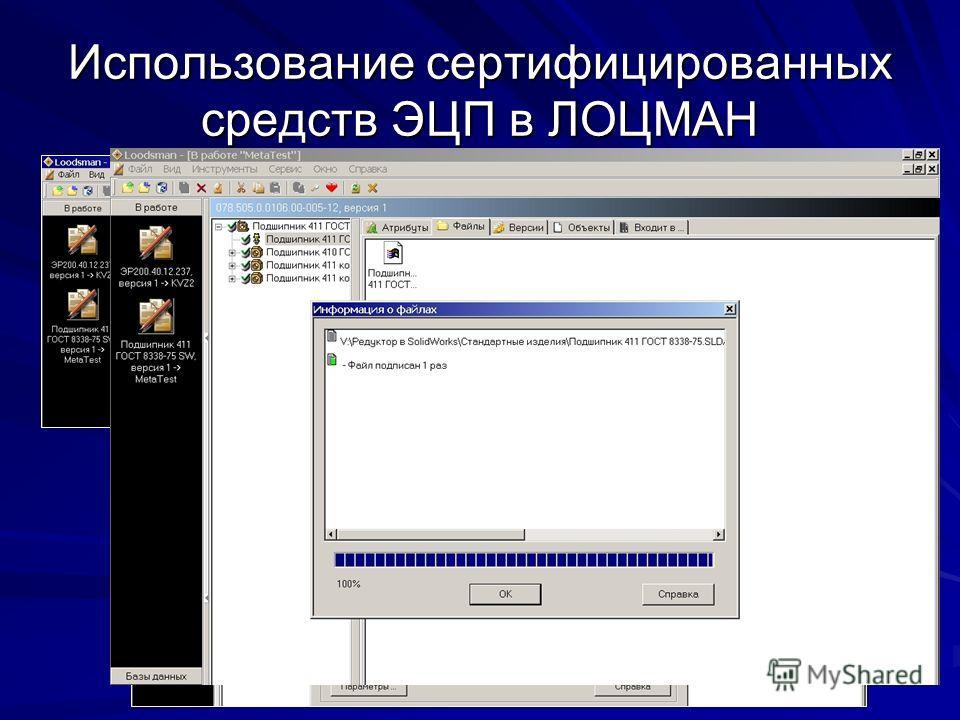 Использование сертифицированных средств ЭЦП в ЛОЦМАН
