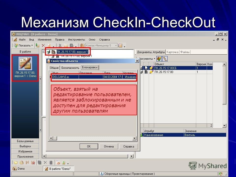 Механизм CheckIn-CheckOut Объект, взятый на редактирование пользователем, является заблокированным и не доступен для редактирования другим пользователям