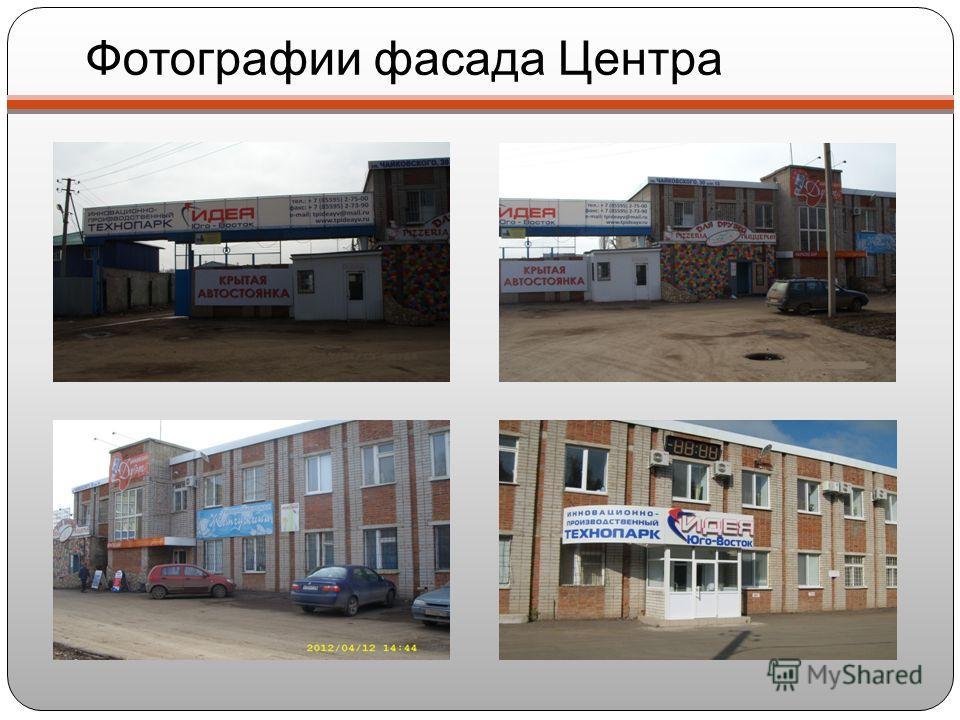 Фотографии фасада Центра