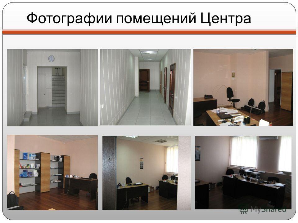 Фотографии помещений Центра