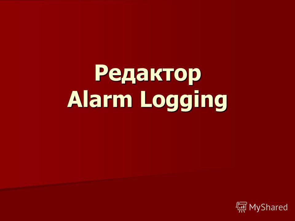 Редактор Alarm Logging