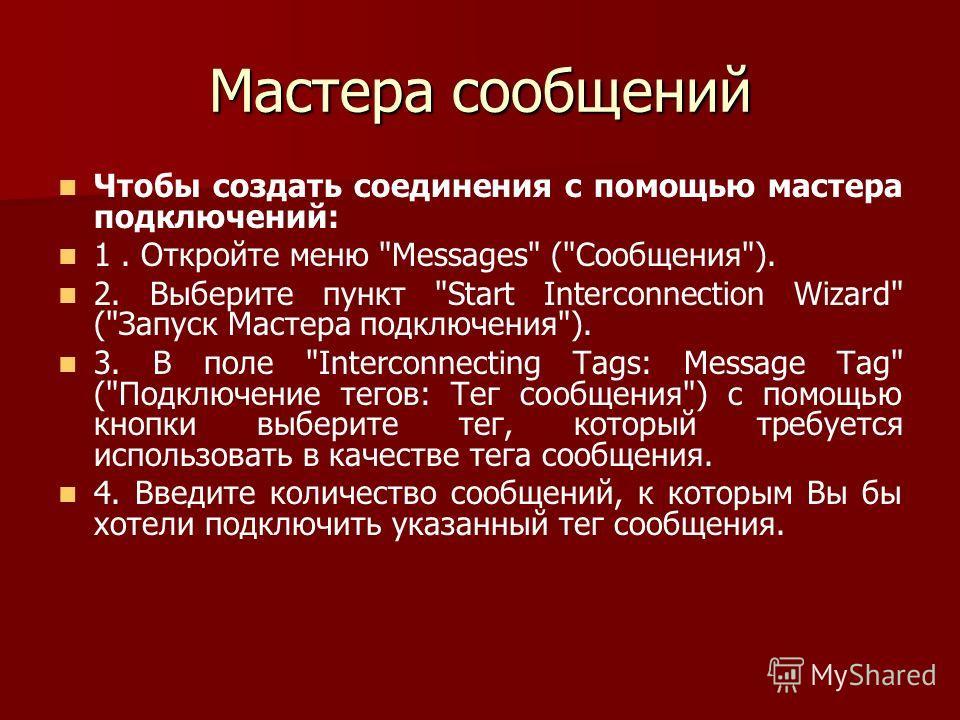Мастера сообщений Чтобы создать соединения с помощью мастера подключений: 1. Откройте меню