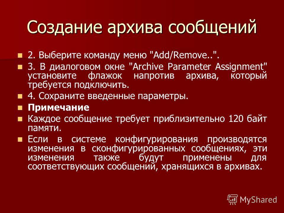 Создание архива сообщений 2. Выберите команду меню
