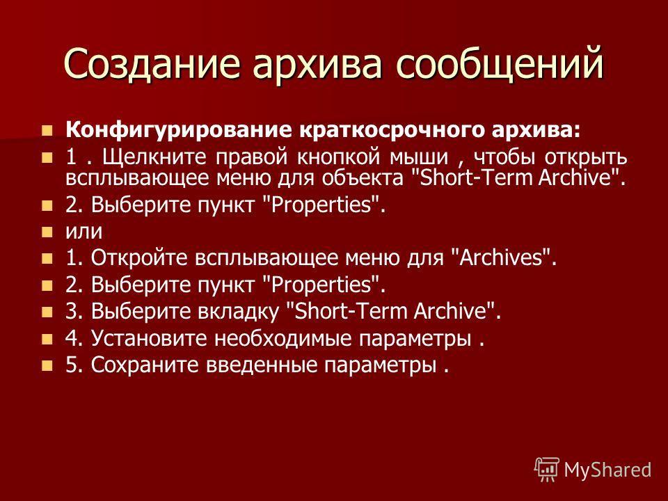 Создание архива сообщений Конфигурирование краткосрочного архива: 1. Щелкните правой кнопкой мыши, чтобы открыть всплывающее меню для объекта