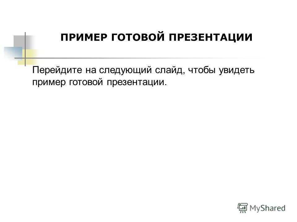 самопрезентация о себе образец презентация - фото 10